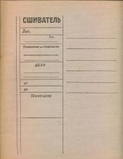temabina paper russian texture typo typography scripts cyrillic lines file dossier form