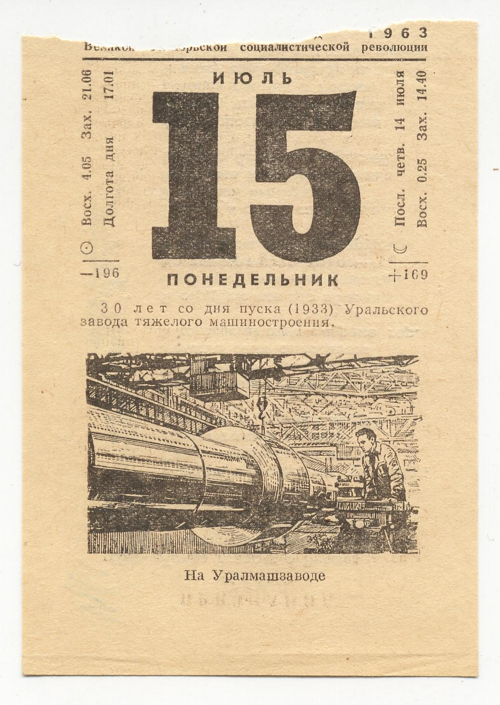 temabina scripts typo typography numbers 15 5 1 russian 1933 paper newspaper printed
