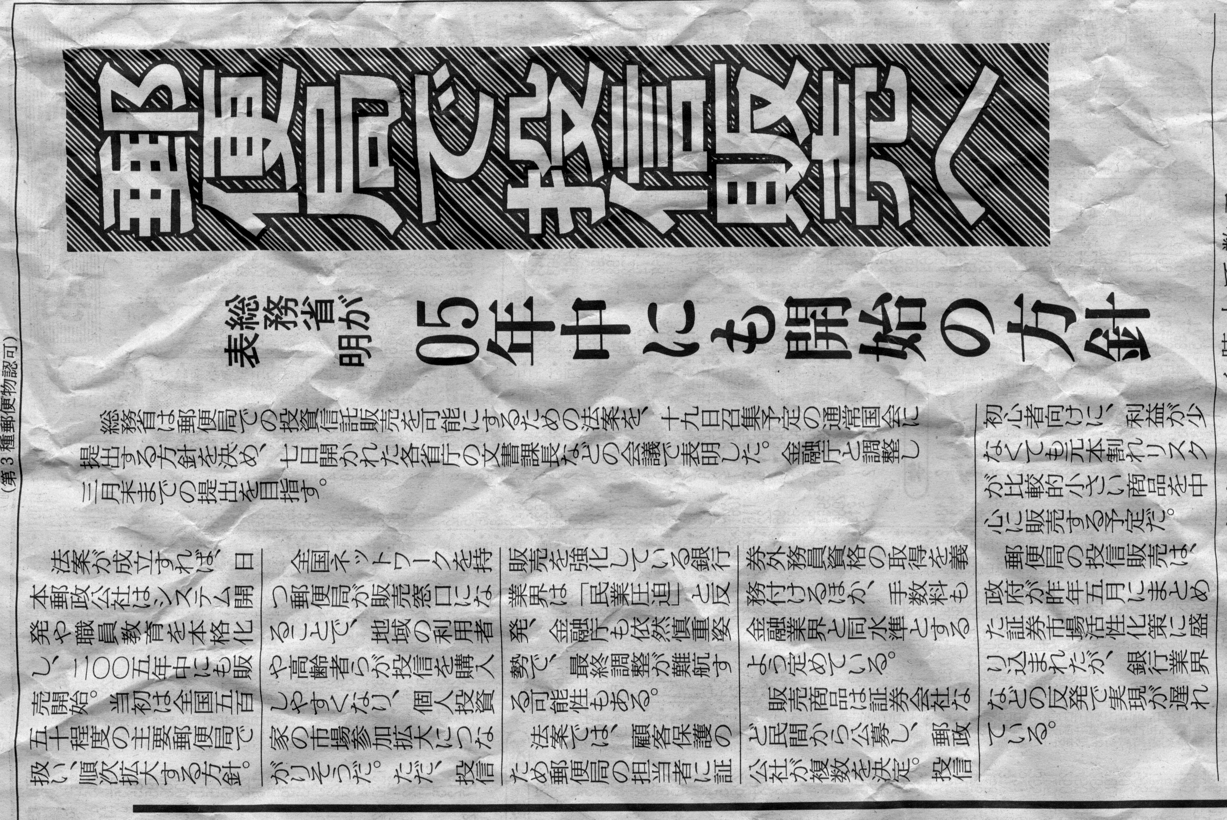 chinese asian text ad paper label