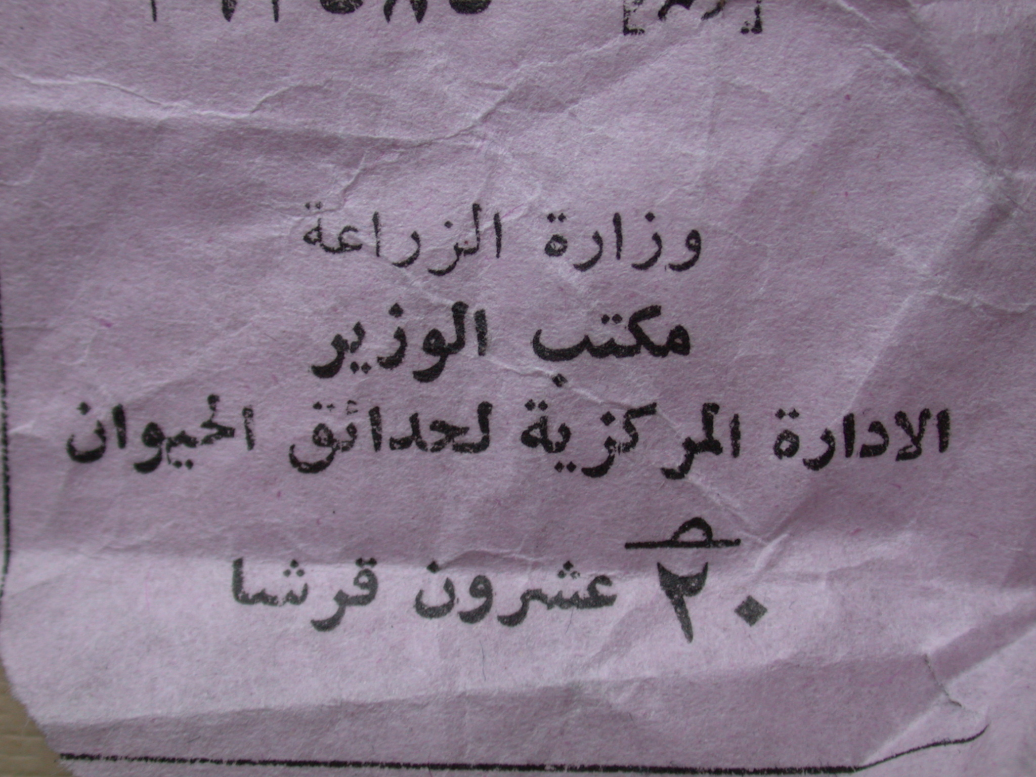writing arabian arab middle-eastern black ink paper